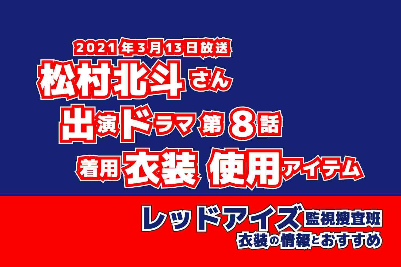 レッドアイズ 監視捜査班 松村北斗さん ドラマ 衣装 2021年3月13日放送