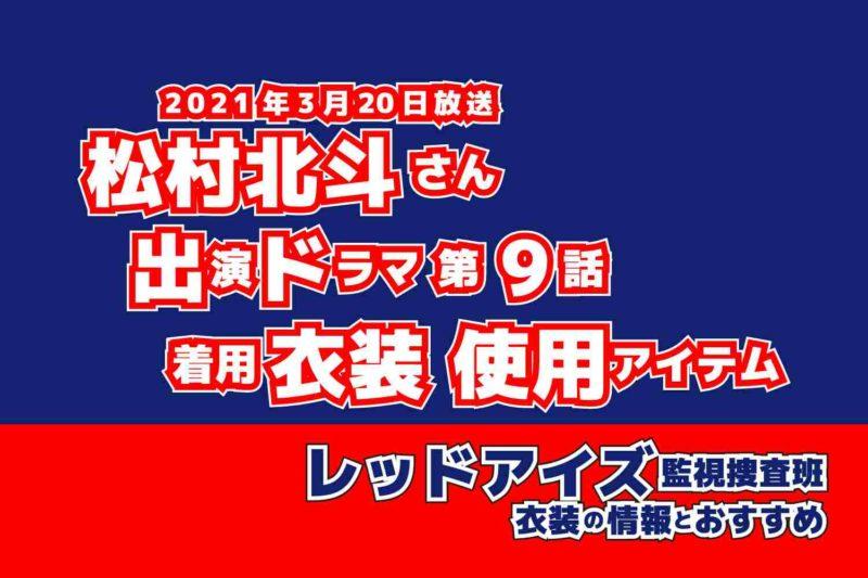 レッドアイズ 監視捜査班 松村北斗さん ドラマ 衣装 2021年3月20日放送
