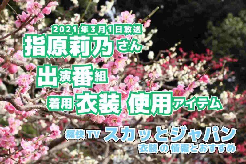 痛快TVスカッとジャパン 指原莉乃さん 番組 衣装 2021年3月1日放送