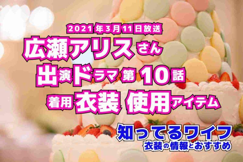 知ってるワイフ 広瀬アリスさん ドラマ 衣装 2021年3月11日放送