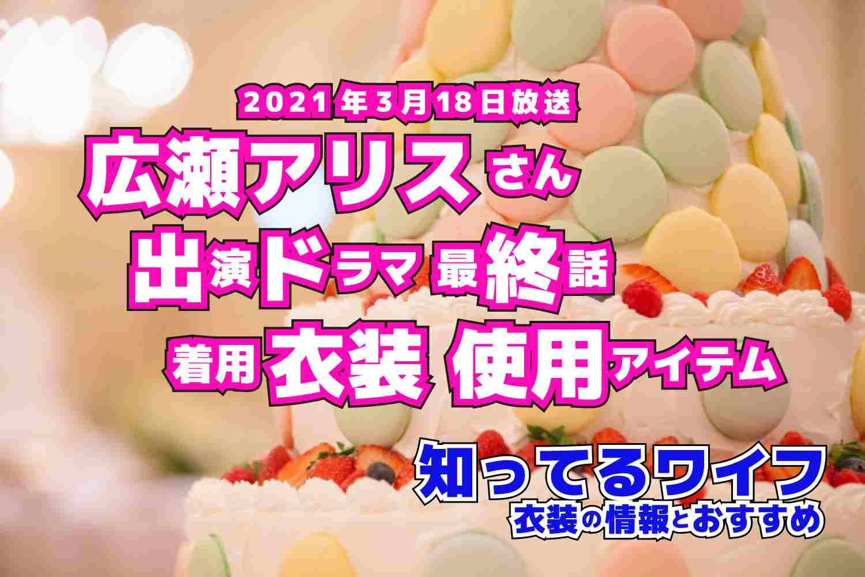知ってるワイフ 広瀬アリスさん ドラマ 衣装 2021年3月18日放送
