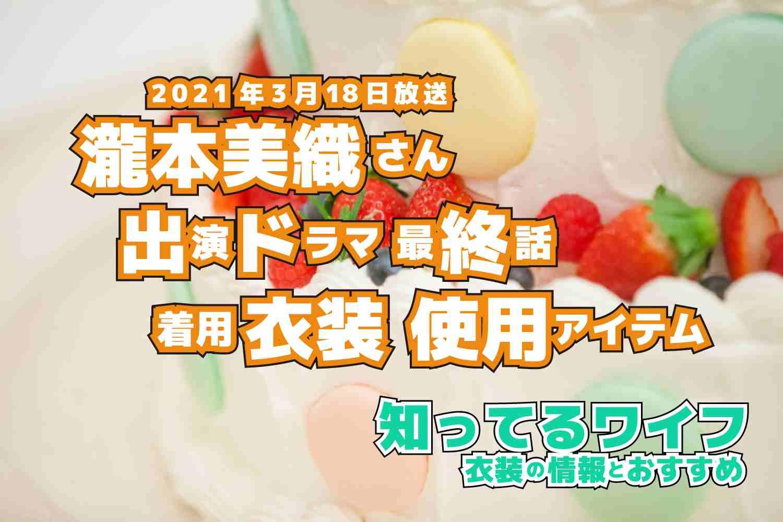 知ってるワイフ 瀧本美織さん ドラマ 衣装 2021年3月18日放送