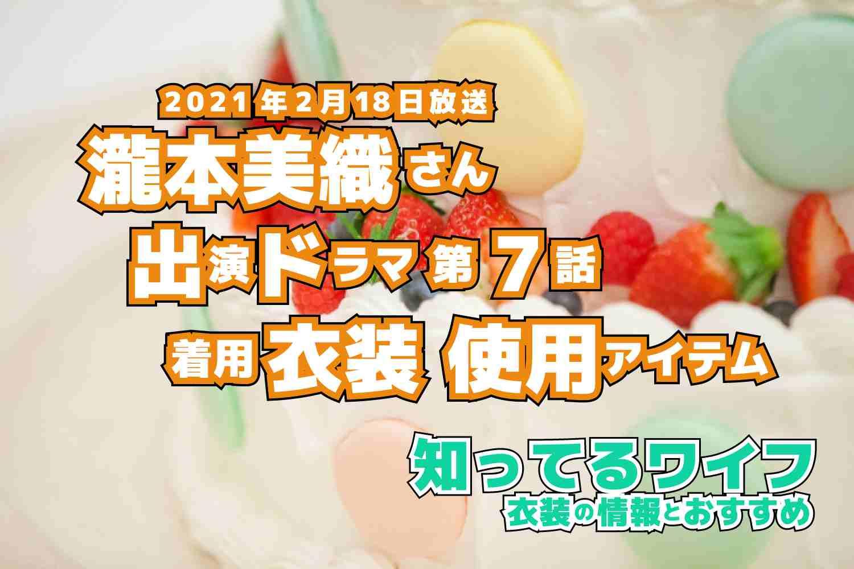 知ってるワイフ 瀧本美織さん ドラマ 衣装 2021年2月18日放送