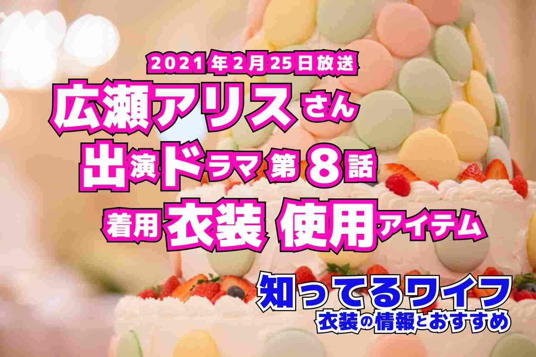 知ってるワイフ 広瀬アリスさん ドラマ 衣装 2021年2月25日放送