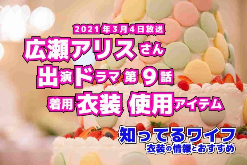 知ってるワイフ 広瀬アリスさん ドラマ 衣装 2021年3月3日放送