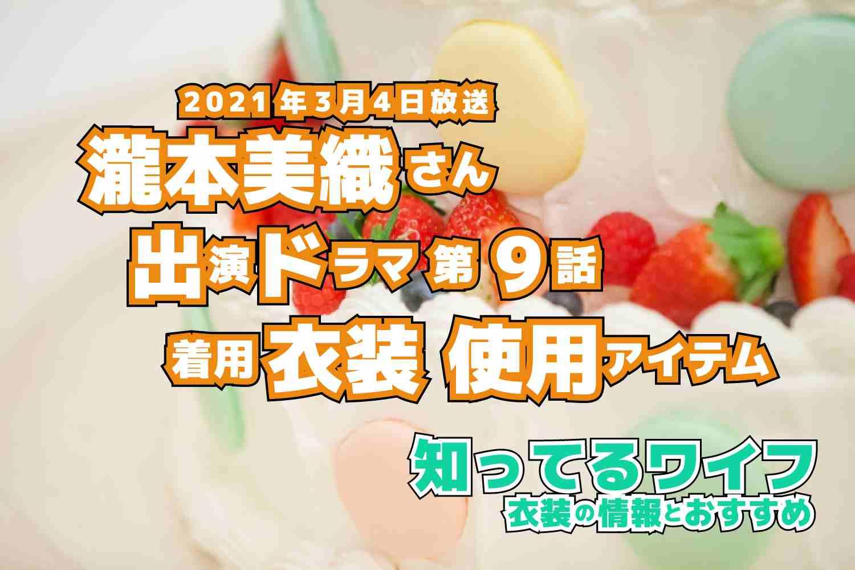 知ってるワイフ 瀧本美織さん ドラマ 衣装 2021年3月4日放送