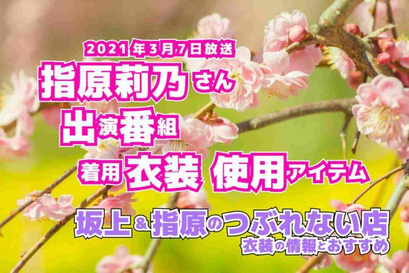 坂上&指原のつぶれない店 指原莉乃さん 番組 衣装 2021年3月7日放送