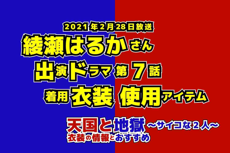 天国と地獄 〜サイコな2人〜 綾瀬はるかさん ドラマ 衣装 2021年2月28日放送