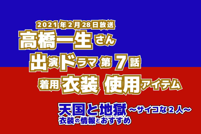 天国と地獄 〜サイコな2人〜 高橋一生さん ドラマ 衣装 2021年2月28日放送
