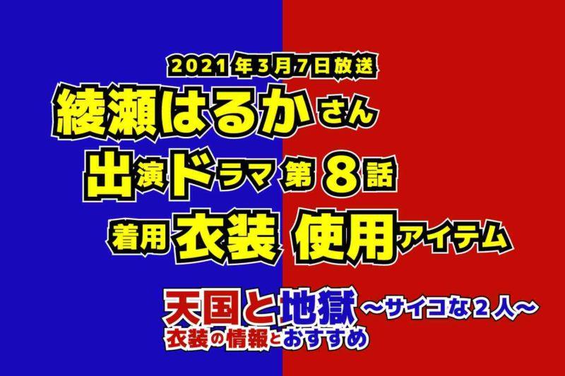 天国と地獄 〜サイコな2人〜 綾瀬はるかさん ドラマ 衣装 2021年3月7日放送