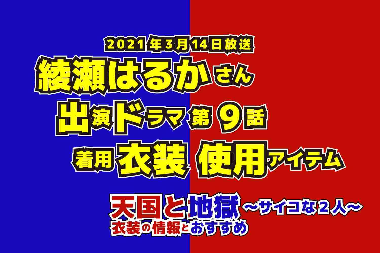 天国と地獄 〜サイコな2人〜 綾瀬はるかさん ドラマ 衣装 2021年3月14日放送