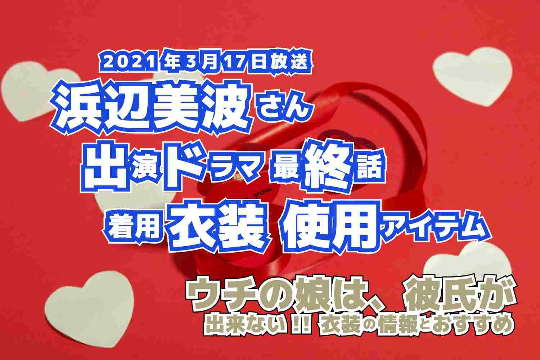 ウチの娘は、彼氏が出来ない!! 浜辺美波さん ドラマ 衣装 2021年3月17日放送