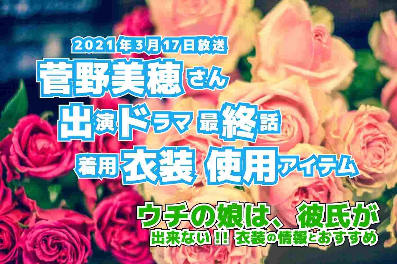 ウチの娘は、彼氏が出来ない!! 菅野美穂さん ドラマ 衣装 2021年3月17日放送