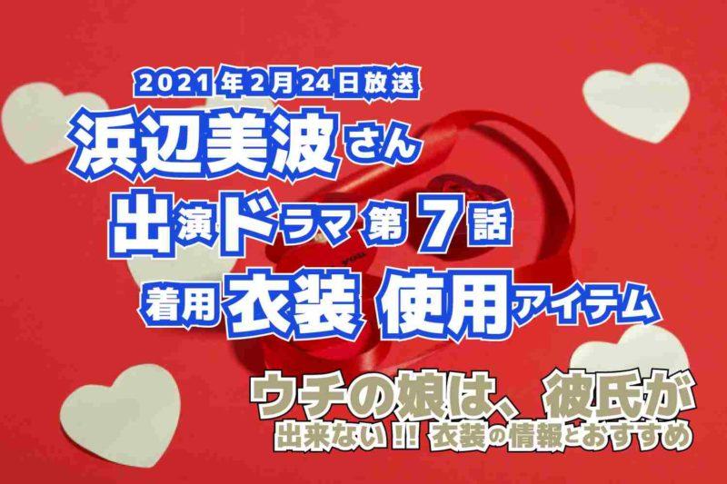 ウチの娘は、彼氏が出来ない!! 浜辺美波さん ドラマ 衣装 2021年2月24日放送