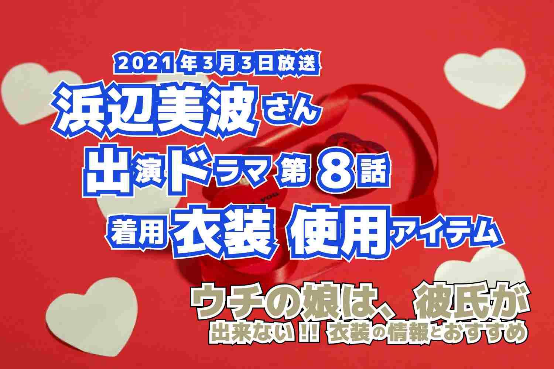 ウチの娘は、彼氏が出来ない!! 浜辺美波さん ドラマ 衣装 2021年3月3日放送
