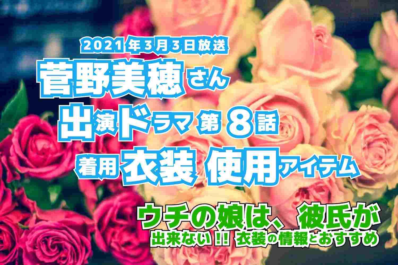 ウチの娘は、彼氏が出来ない!! 菅野美穂さん ドラマ 衣装 2021年3月3日放送