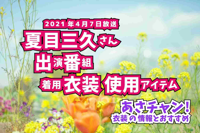 あさチャン! 夏目三久さん 番組 衣装 2021年4月7日放送