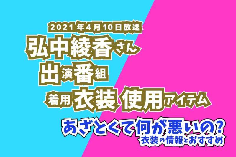 あざとくて何が悪いの? 弘中綾香さん 番組 衣装 2021年4月10日放送