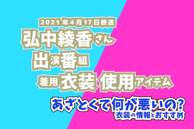 あざとくて何が悪いの? 弘中綾香さん 番組 衣装 2021年4月17日放送