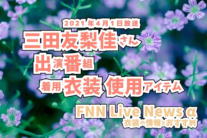 FNN Live News α 三田友梨佳さん 番組 衣装 2021年4月1日放送