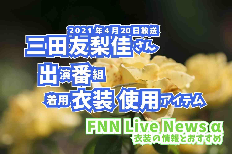 FNN Live News α 三田友梨佳さん 衣装 2021年4月20日放送