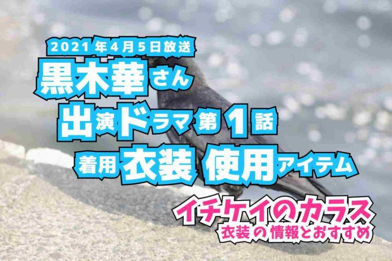 イチケイのカラス 黒木華さん ドラマ 衣装 2021年4月5日放送