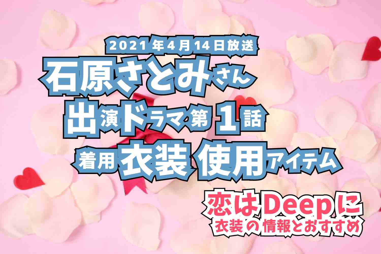 恋はDeepに 石原さとみさん ドラマ 衣装 2021年4月14日放送