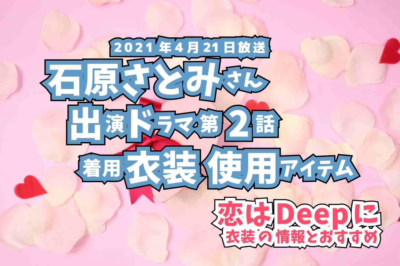 恋はDeepに 石原さとみさん ドラマ 衣装 2021年4月21日放送