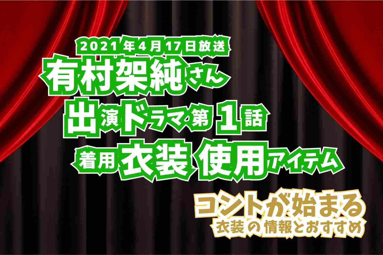 コントが始まる 有村架純さん ドラマ 衣装 2021年4月17日放送