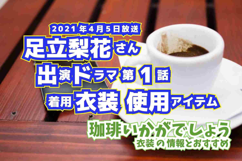 珈琲いかがでしょう 足立梨花さん ドラマ 衣装 2021年4月5日放送