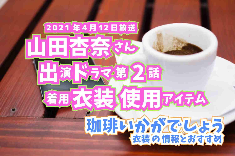 珈琲いかがでしょう 山田杏奈さん ドラマ 衣装 2021年4月12日放送