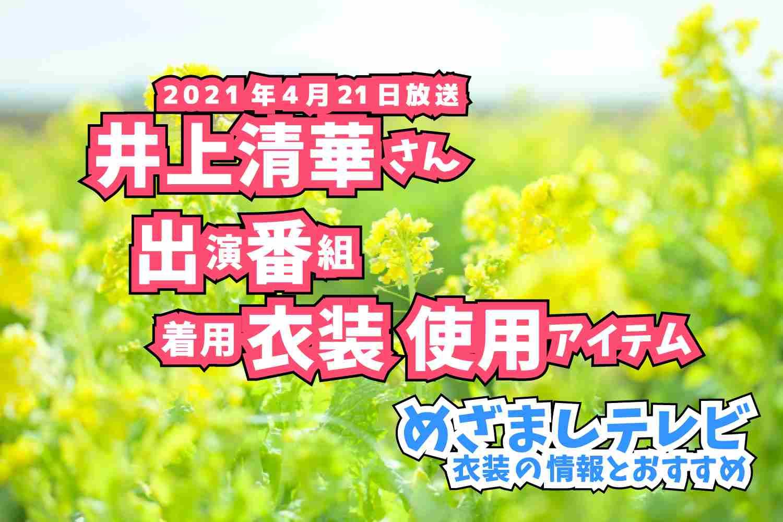 めざましテレビ 井上清華さん 衣装 2021年4月21日放送