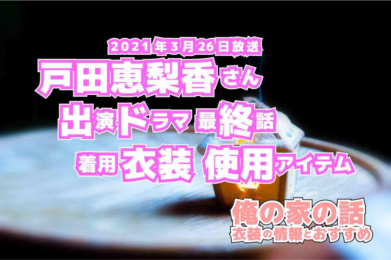 俺の家の話 戸田恵梨香さん ドラマ 衣装 2021年3月26日放送