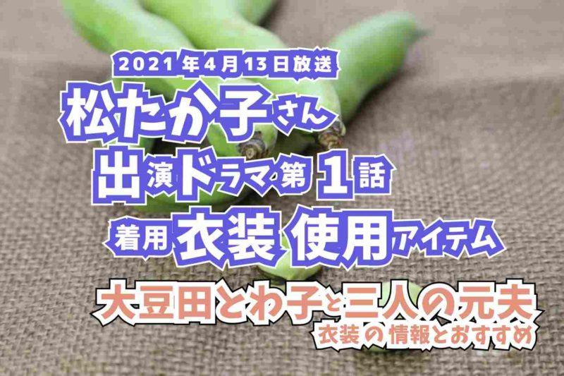 大豆田とわ子と三人の元夫 松たか子さん ドラマ 衣装 2021年4月13日放送