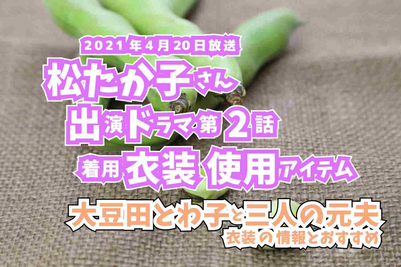 大豆田とわ子と三人の元夫 松たか子さん ドラマ 衣装 2021年4月20日放送