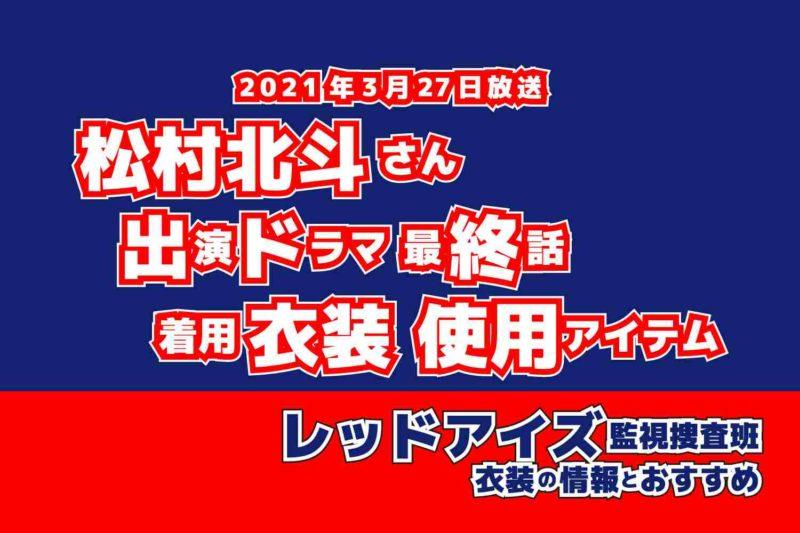 レッドアイズ 監視捜査班 松村北斗さん ドラマ 衣装 2021年3月27日放送