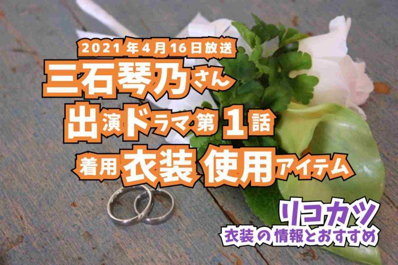 リコカツ 三石琴乃さん ドラマ 衣装 2021年4月16日放送