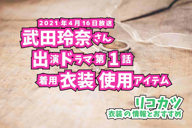 リコカツ 武田玲奈さん ドラマ 衣装 2021年4月16日放送