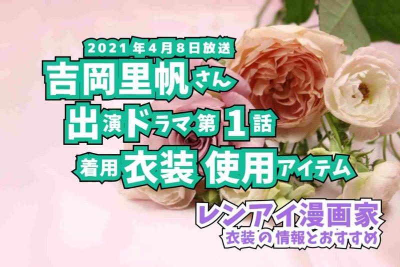 レンアイ漫画家 吉岡里帆さん ドラマ 衣装 2021年4月8日放送