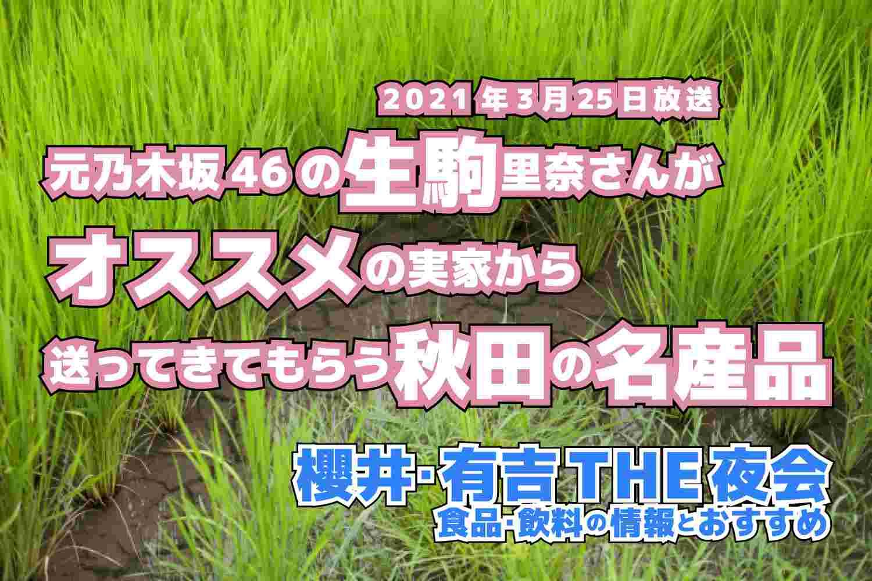 櫻井・有吉 THE夜会 食品 飲料 2021年3月25日放送