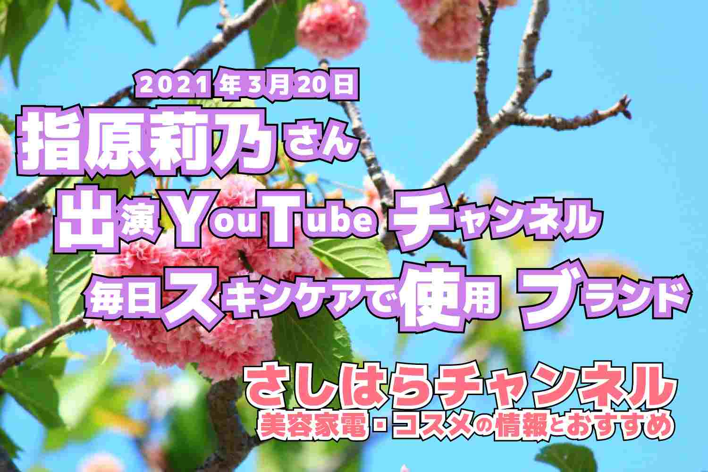 さしはらチャンネル 指原莉乃さん コスメ・美容家電 2021年3月20日アップロード