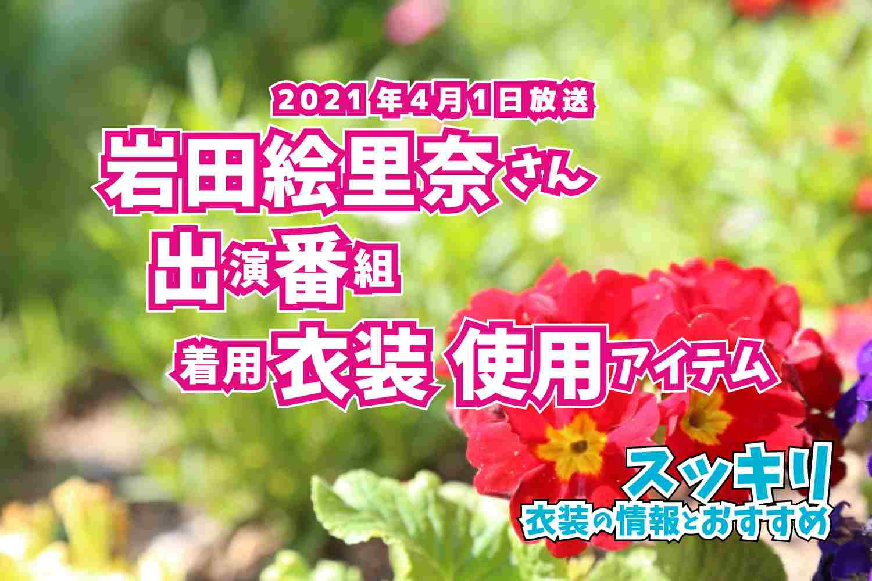 スッキリ 岩田絵里奈さん 番組 衣装 2021年4月1日放送