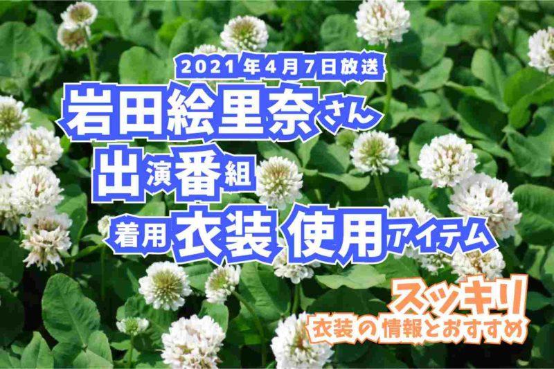スッキリ 岩田絵里奈さん 番組 衣装 2021年4月7日放送