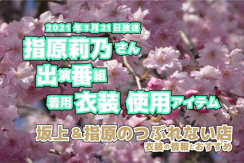 坂上&指原のつぶれない店 指原莉乃さん ドラマ 衣装 2021年3月21日放送