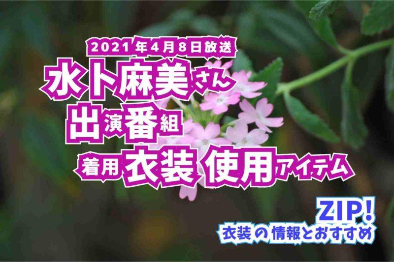 ZIP! 水卜麻美さん 番組 衣装 2021年4月8日放送