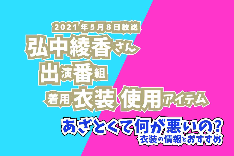あざとくて何が悪いの? 弘中綾香さん 番組 衣装 2021年5月8日放送