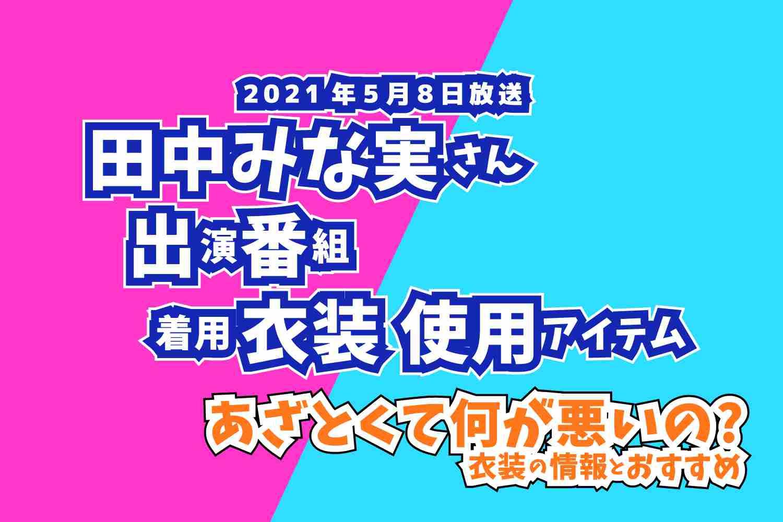 あざとくて何が悪いの? 田中みな実さん 番組 衣装 2021年5月8日放送