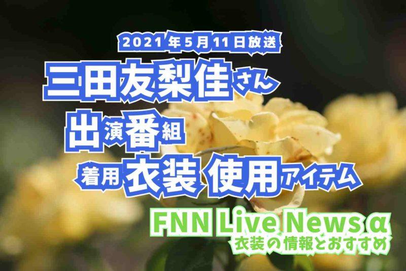 FNN Live News α 三田友梨佳さん 衣装 2021年5月11日放送