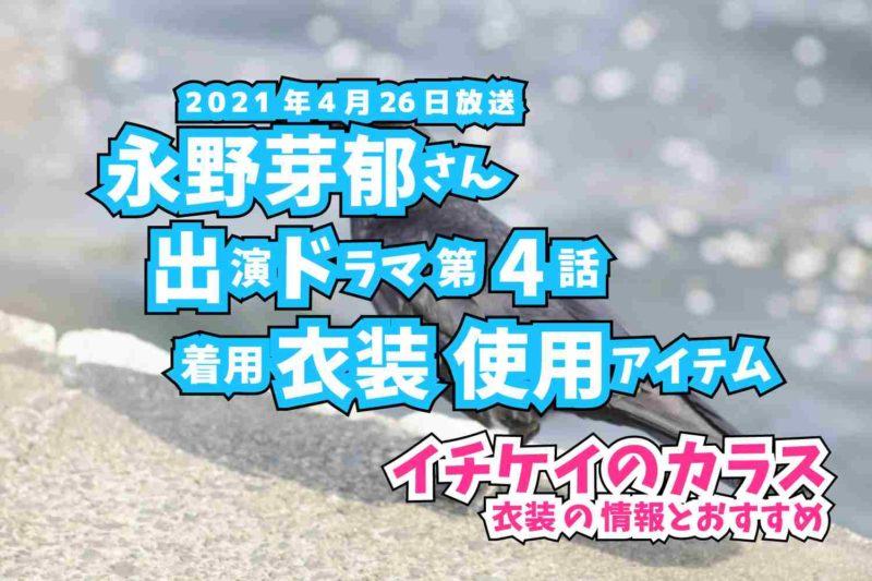 イチケイのカラス 永野芽郁さん ドラマ 衣装 2021年4月26日放送