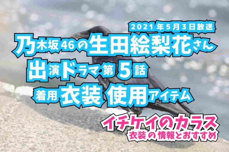 イチケイのカラス 生田絵梨花さん ドラマ 衣装 2021年5月3日放送